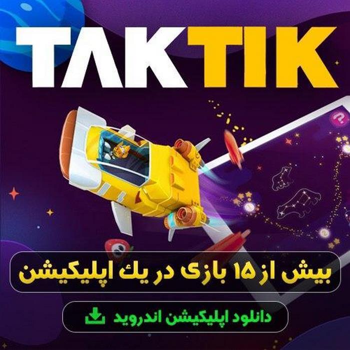 download tak tik app 1 - دانلود اپلیکیشن تاک تیک بت
