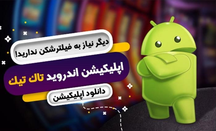 دانلود اپلیکیشن تاک تیک بت