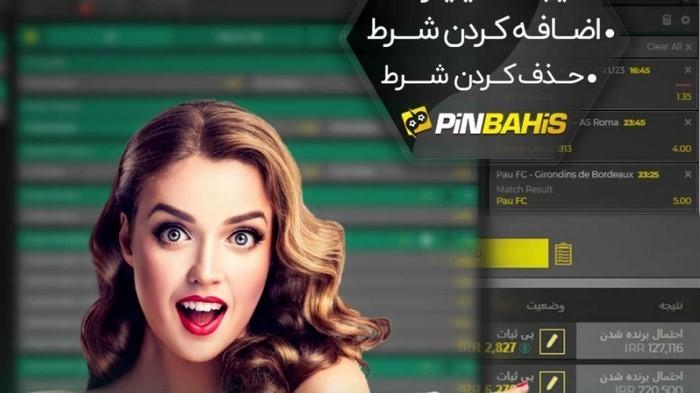 باهیس 5 - پین باهیس : ثبت نام و ورود به سایت شرط بندی pinbahis