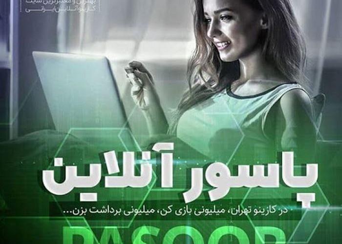 تهران 2 2 - معرفی سایت شرط بندی کازینو تهران یکی از نمایندگی های سایت لایو بت